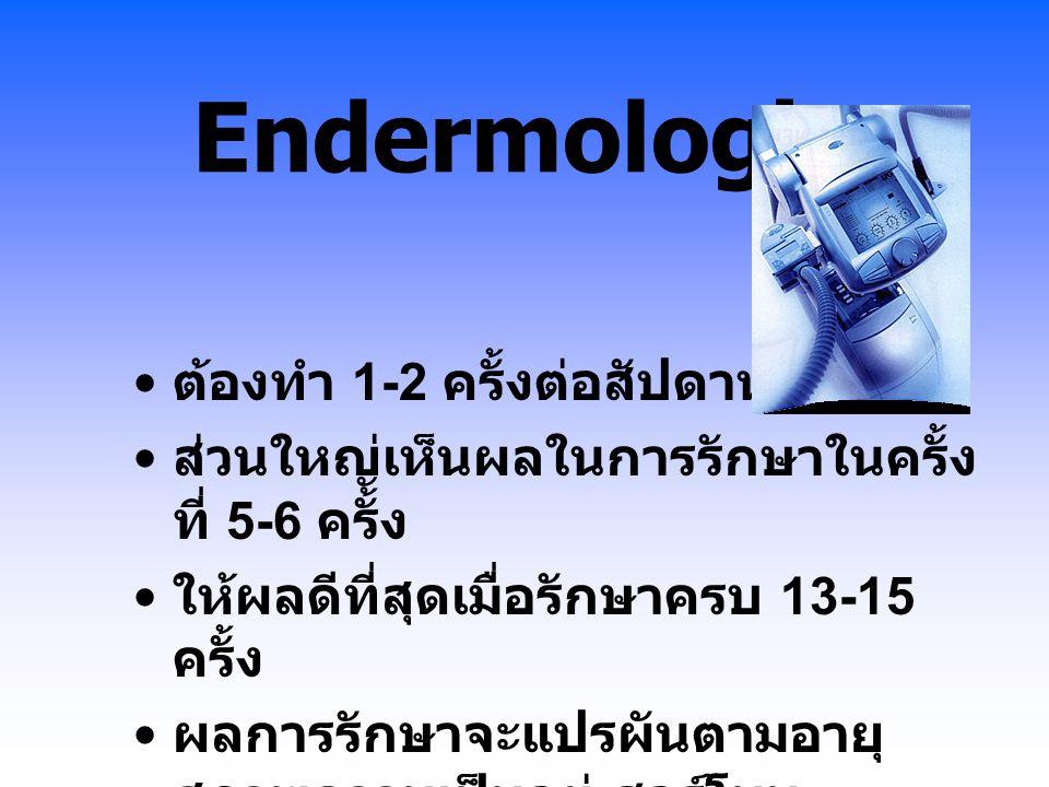Endermologie ต้องทำ 1-2 ครั้งต่อสัปดาห์