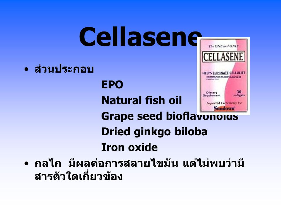 Cellasene ส่วนประกอบ EPO Natural fish oil Grape seed bioflavonoids