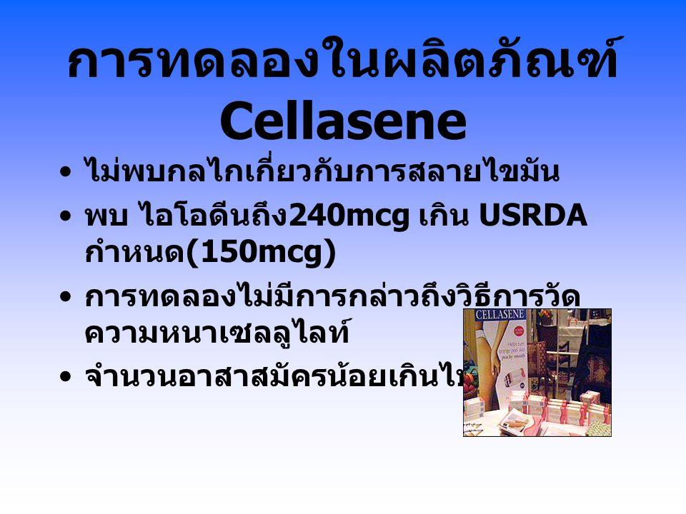 การทดลองในผลิตภัณฑ์ Cellasene
