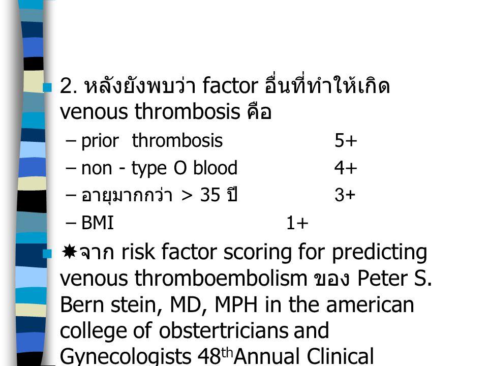 2. หลังยังพบว่า factor อื่นที่ทำให้เกิด venous thrombosis คือ