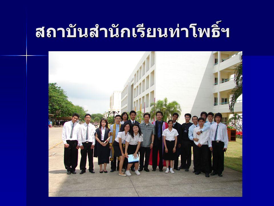 สถาบันสำนักเรียนท่าโพธิ์ฯ