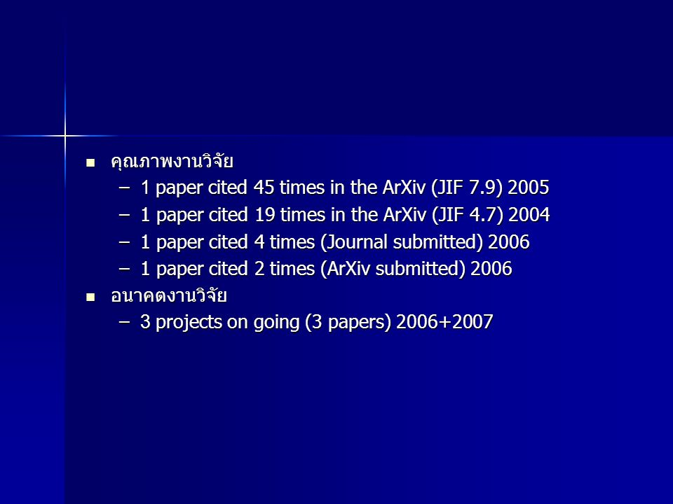 คุณภาพงานวิจัย 1 paper cited 45 times in the ArXiv (JIF 7.9) 2005. 1 paper cited 19 times in the ArXiv (JIF 4.7) 2004.