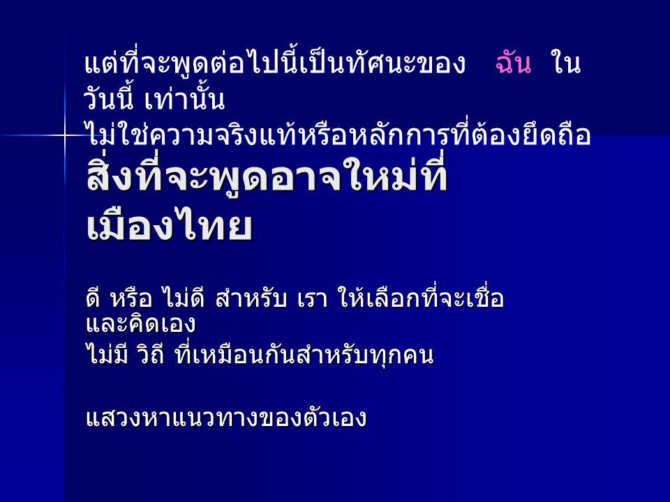 สิ่งที่จะพูดอาจใหม่ที่เมืองไทย