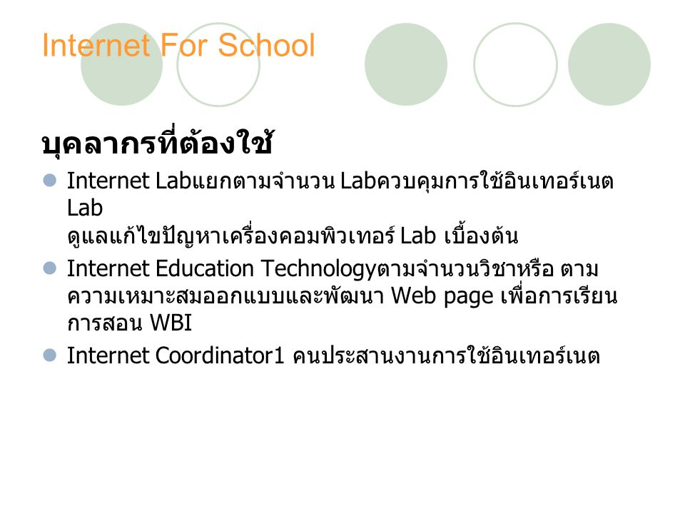Internet For School บุคลากรที่ต้องใช้