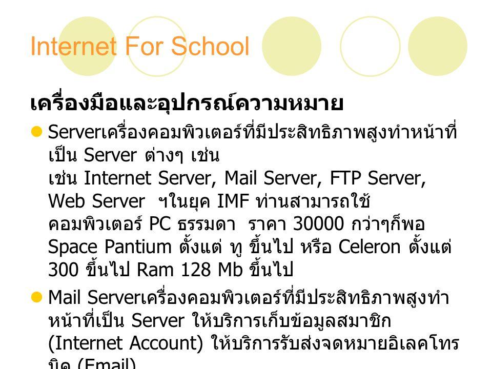 Internet For School เครื่องมือและอุปกรณ์ความหมาย