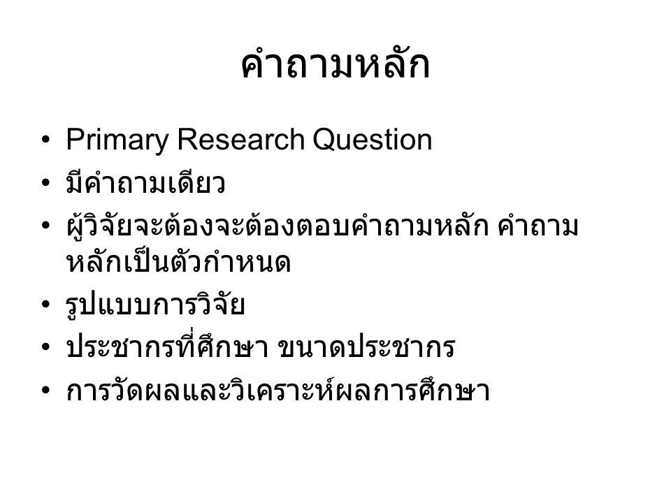 คำถามหลัก Primary Research Question มีคำถามเดียว