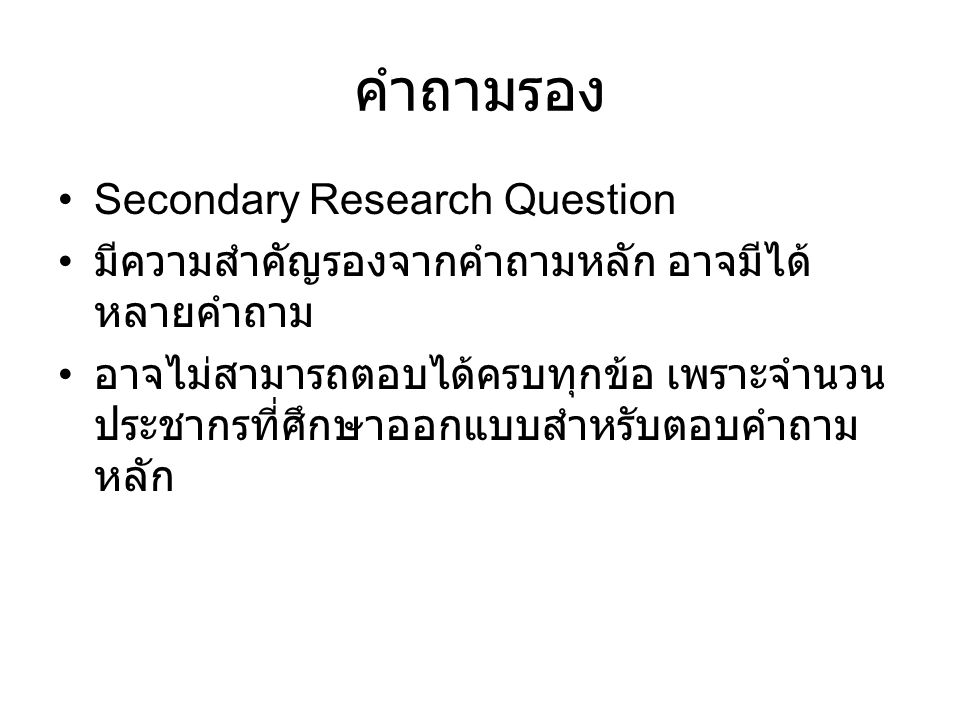 คำถามรอง Secondary Research Question
