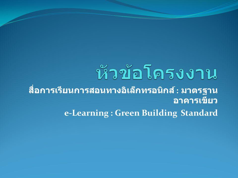 หัวข้อโครงงาน สื่อการเรียนการสอนทางอิเล็กทรอนิกส์ : มาตรฐานอาคารเขียว