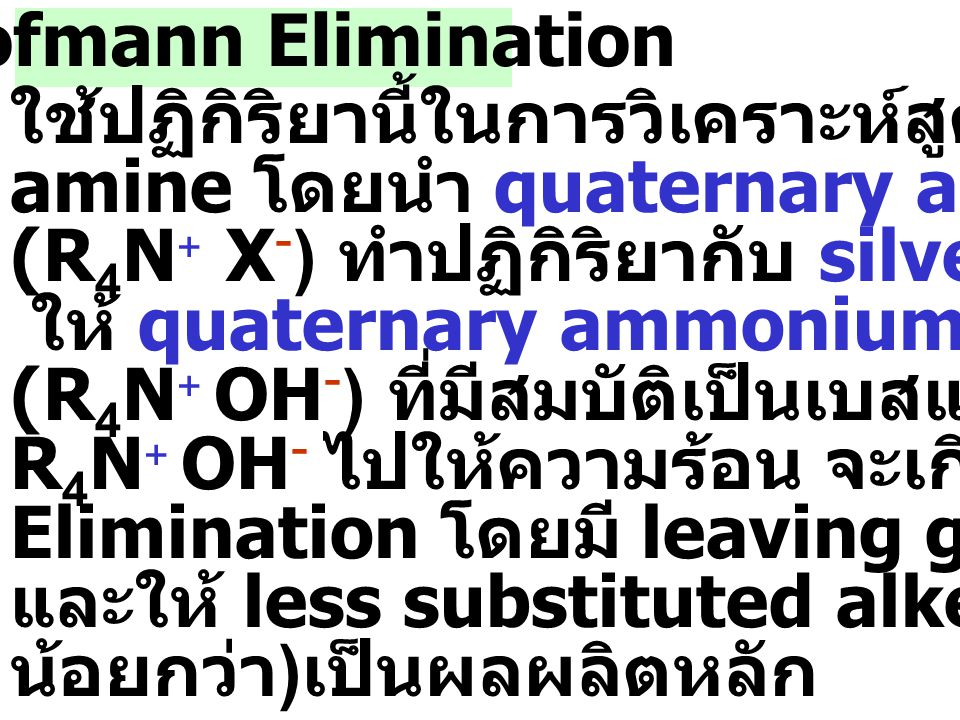5.Hofmann Elimination ใช้ปฏิกิริยานี้ในการวิเคราะห์สูตรโครงสร้าง. amine โดยนำ quaternary ammonium halide.