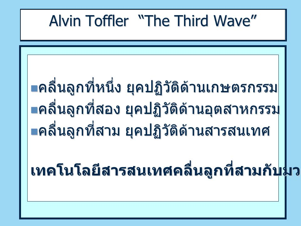 Alvin Toffler The Third Wave