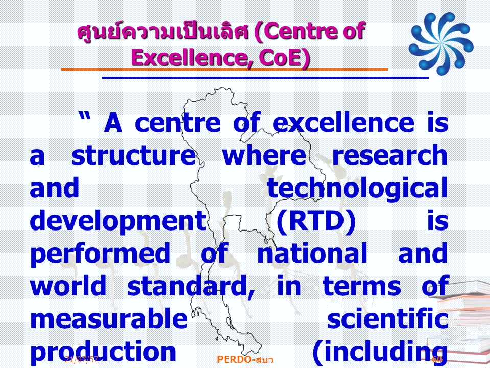 ศูนย์ความเป็นเลิศ (Centre of Excellence, CoE)