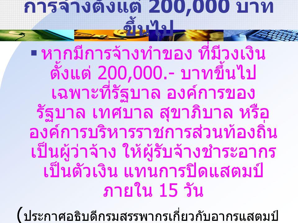 การจ้างตั้งแต่ 200,000 บาทขึ้นไป