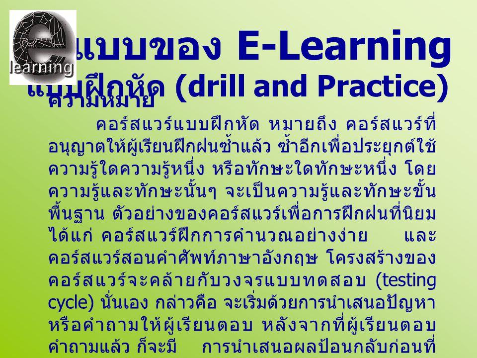 แบบฝึกหัด (drill and Practice)