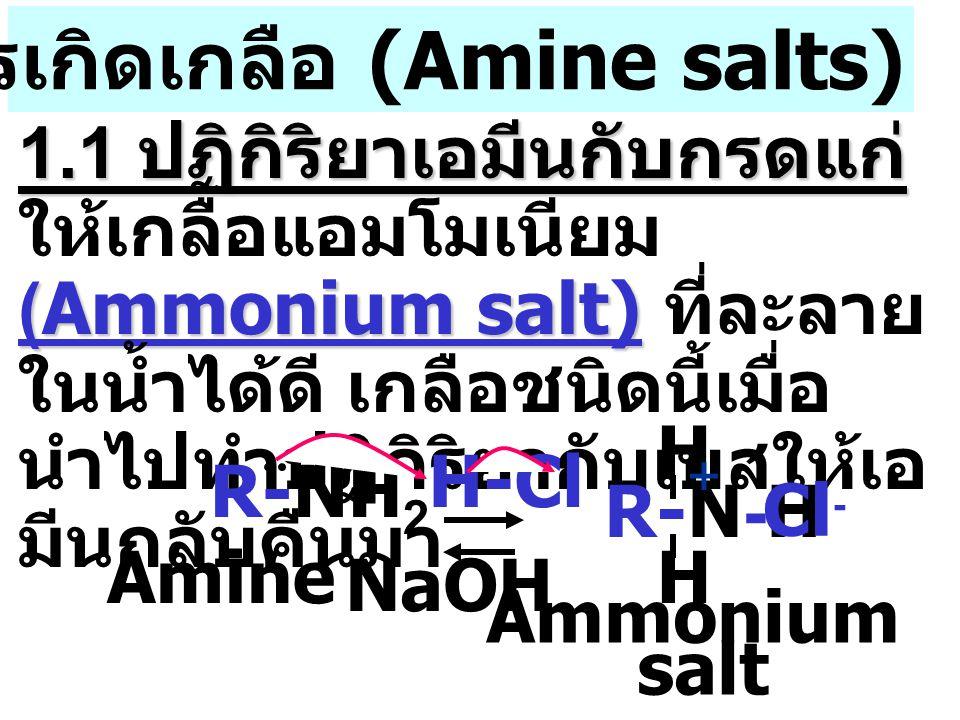 1.ปฏิกิริยาการเกิดเกลือ (Amine salts)