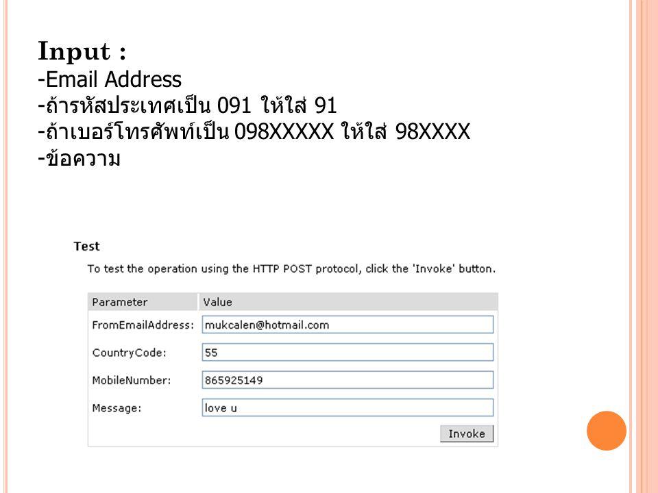 Input : -Email Address ถ้ารหัสประเทศเป็น 091 ให้ใส่ 91