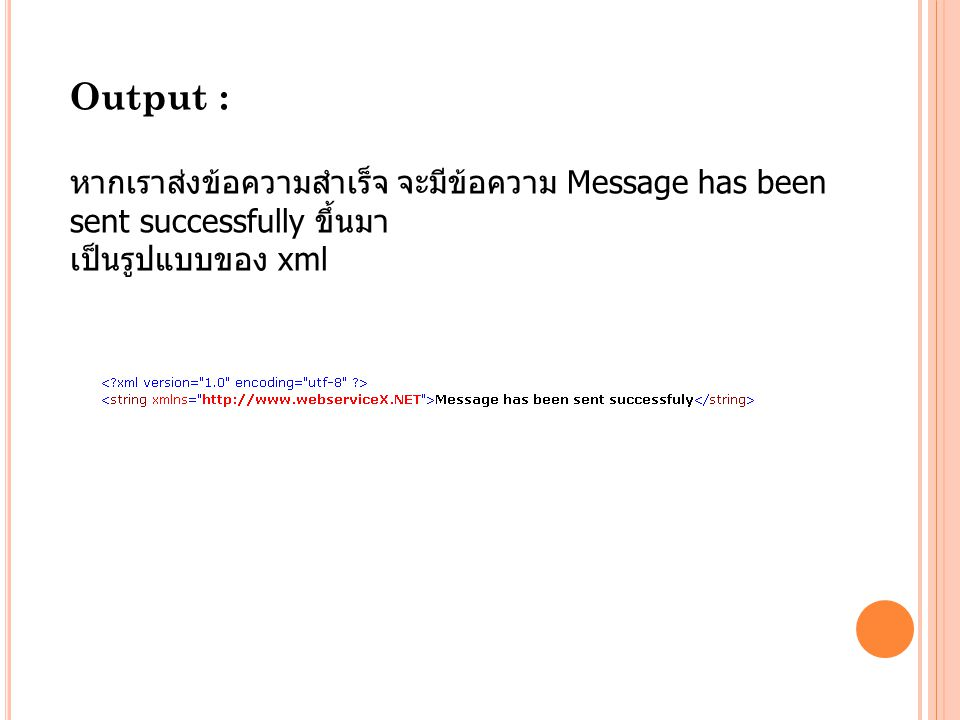 Output : หากเราส่งข้อความสำเร็จ จะมีข้อความ Message has been sent successfully ขึ้นมา เป็นรูปแบบของ xml.