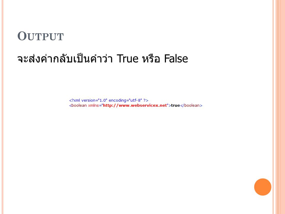 Output จะส่งค่ากลับเป็นคำว่า True หรือ False