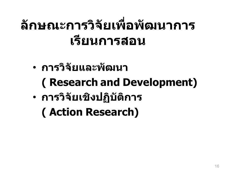 ลักษณะการวิจัยเพื่อพัฒนาการเรียนการสอน