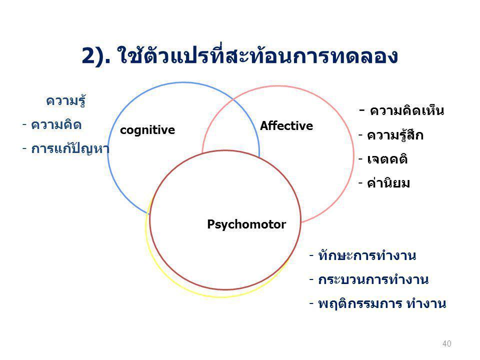 2). ใช้ตัวแปรที่สะท้อนการทดลอง