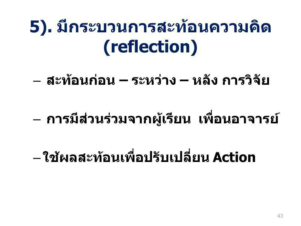 5). มีกระบวนการสะท้อนความคิด(reflection)