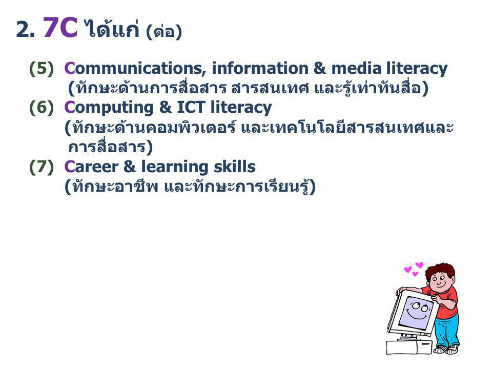 2. 7C ได้แก่ (ต่อ) (5) Communications, information & media literacy.