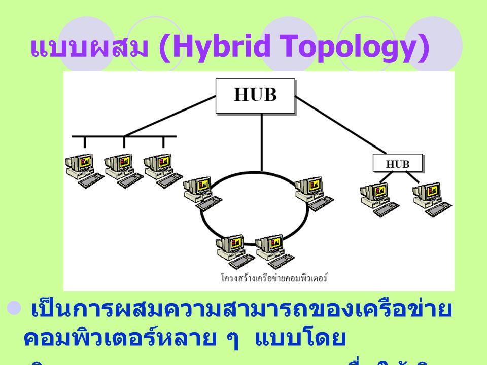 แบบผสม (Hybrid Topology)