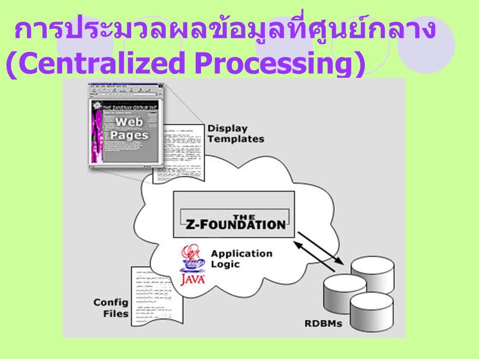 การประมวลผลข้อมูลที่ศูนย์กลาง(Centralized Processing)