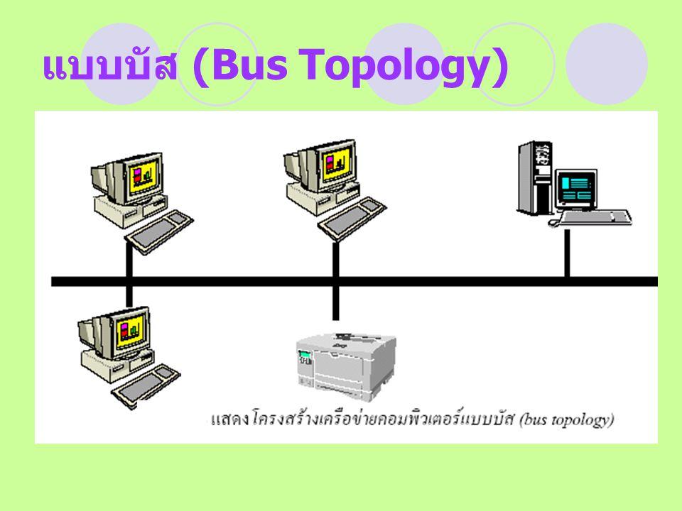 แบบบัส (Bus Topology) สายส่งข้อมูลหลัก
