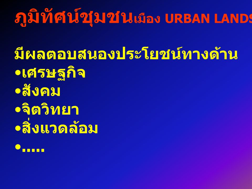 ภูมิทัศน์ชุมชนเมือง URBAN LANDSCAPE