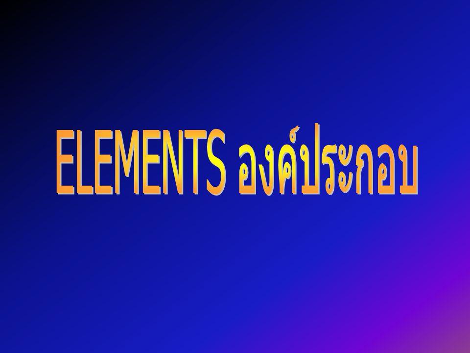 ELEMENTS องค์ประกอบ
