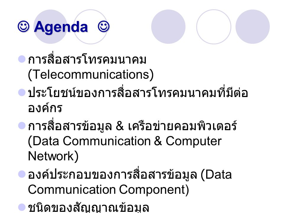  Agenda  การสื่อสารโทรคมนาคม (Telecommunications)