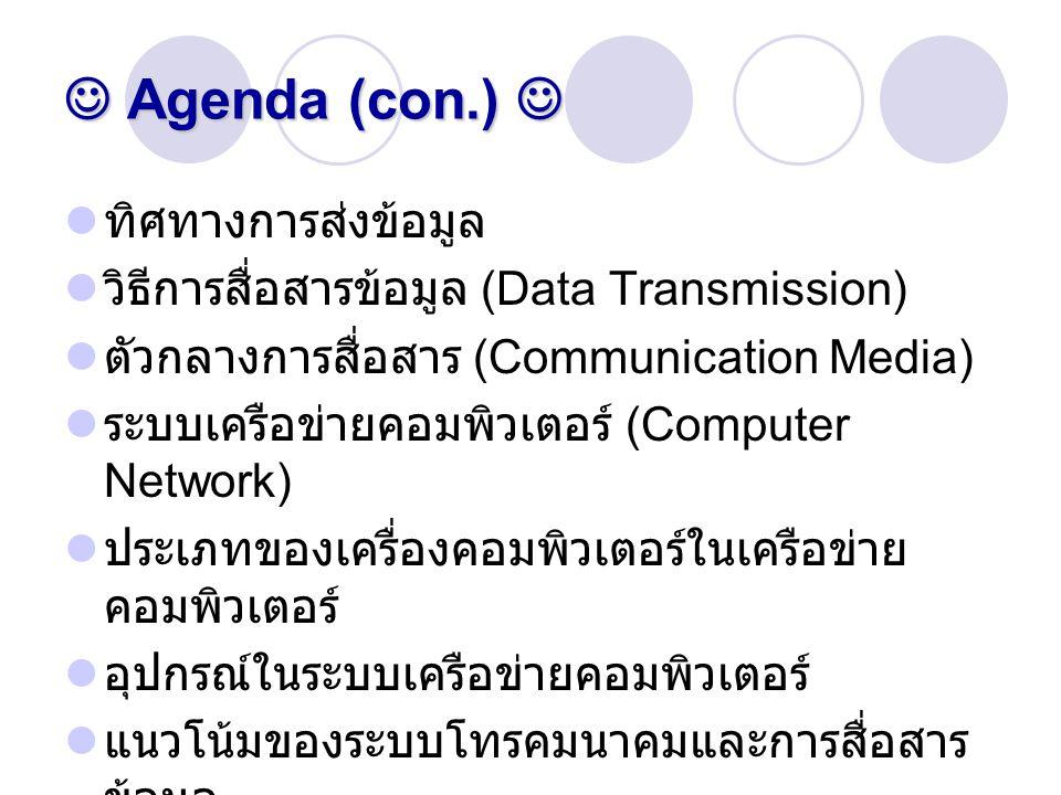  Agenda (con.)  ทิศทางการส่งข้อมูล
