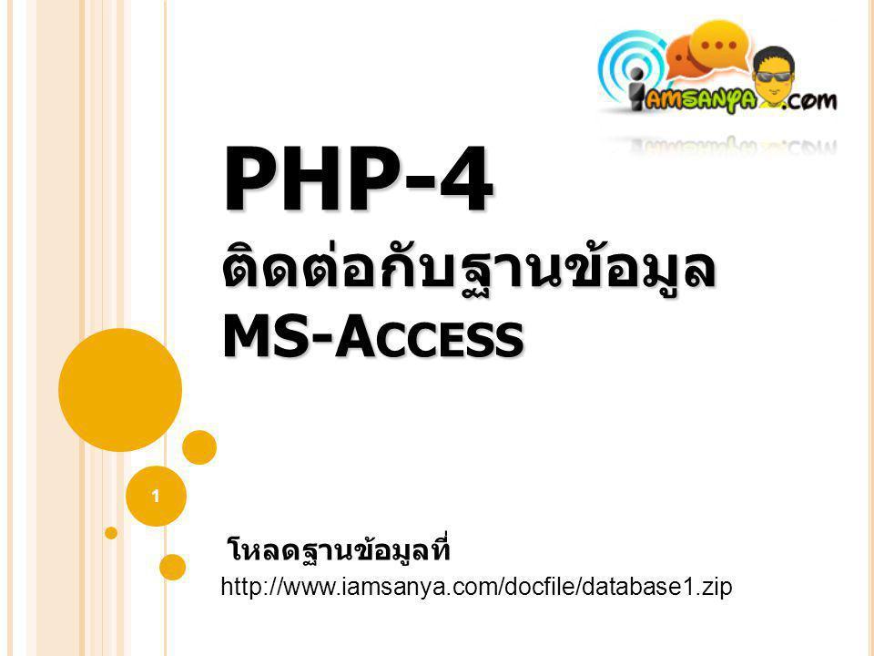 PHP-4 ติดต่อกับฐานข้อมูล MS-Access