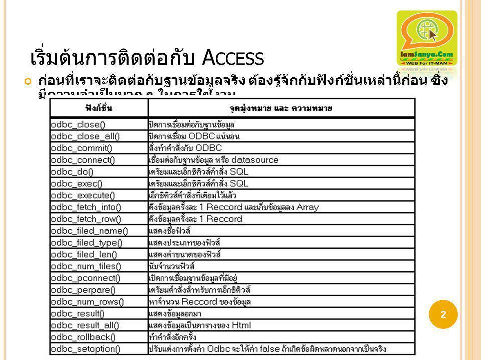 เริ่มต้นการติดต่อกับ Access