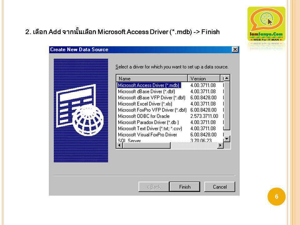 2. เลือก Add จากนั้นเลือก Microsoft Access Driver (*.mdb) -> Finish