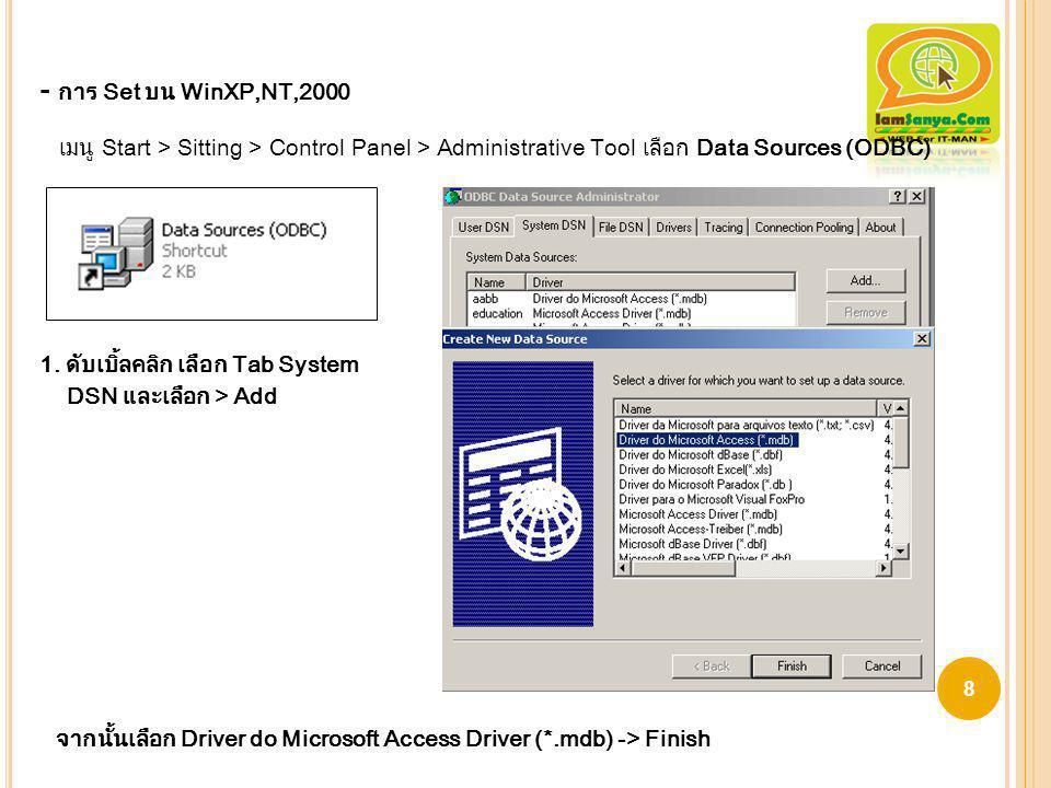 - การ Set บน WinXP,NT,2000 เมนู Start > Sitting > Control Panel > Administrative Tool เลือก Data Sources (ODBC)