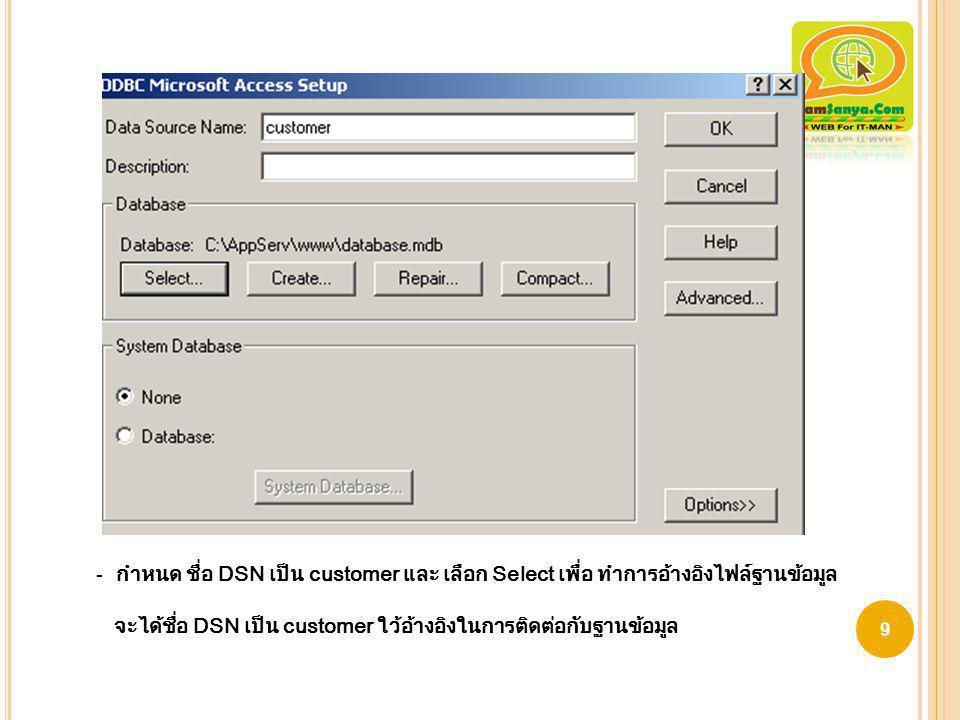 กำหนด ชื่อ DSN เป็น customer และ เลือก Select เพื่อ ทำการอ้างอิงไฟล์ฐานข้อมูล