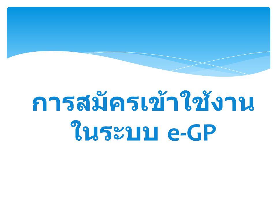 การสมัครเข้าใช้งานในระบบ e-GP