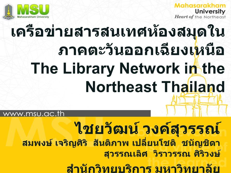 เครือข่ายสารสนเทศห้องสมุดใน