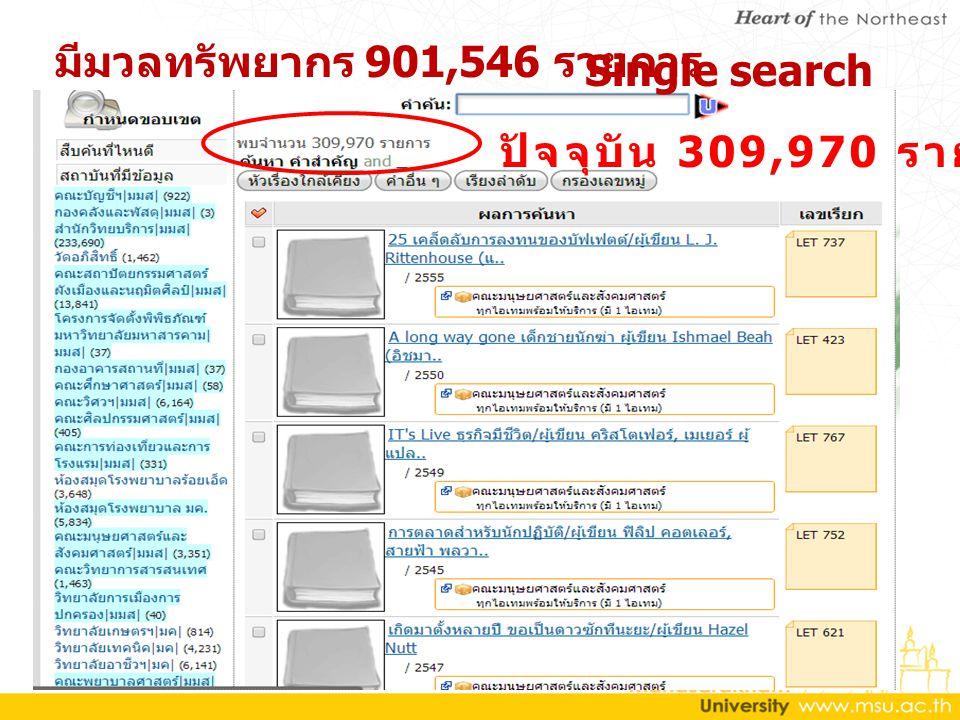 มีมวลทรัพยากร 901,546 รายการ Single search ปัจจุบัน 309,970 รายการ
