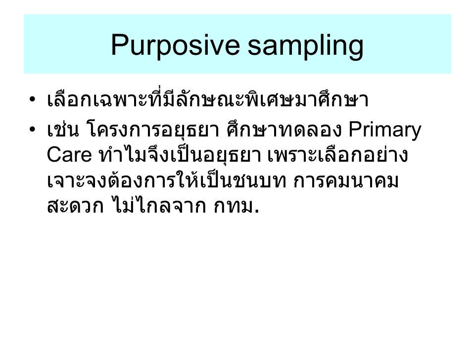 Purposive sampling เลือกเฉพาะที่มีลักษณะพิเศษมาศึกษา