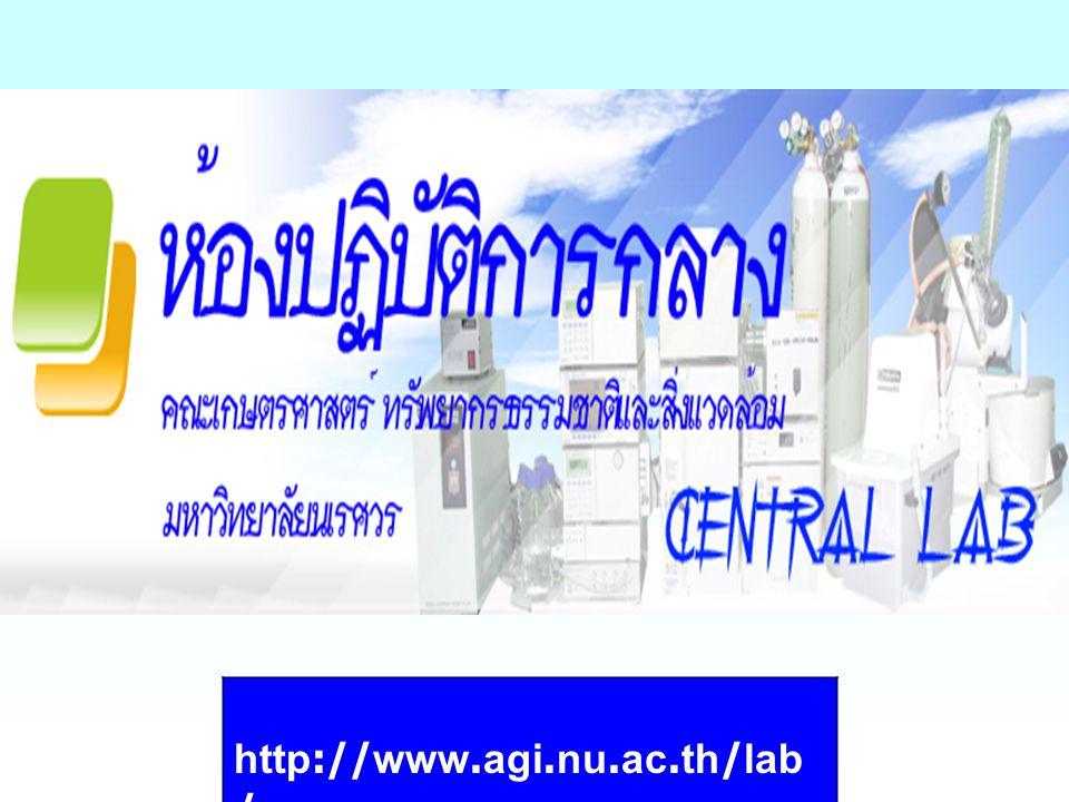 http://www.agi.nu.ac.th/lab/