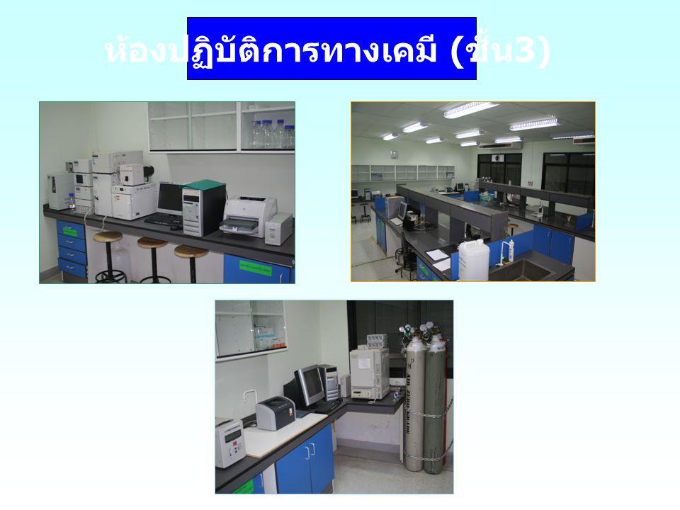 ห้องปฏิบัติการทางเคมี (ชั้น3)
