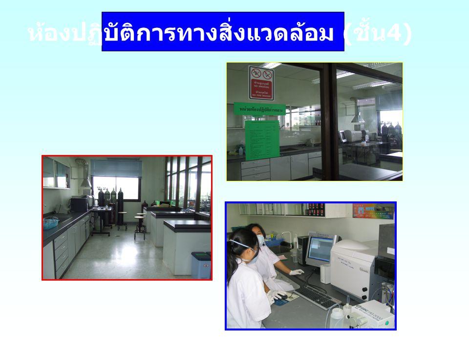 ห้องปฏิบัติการทางสิ่งแวดล้อม (ชั้น4)