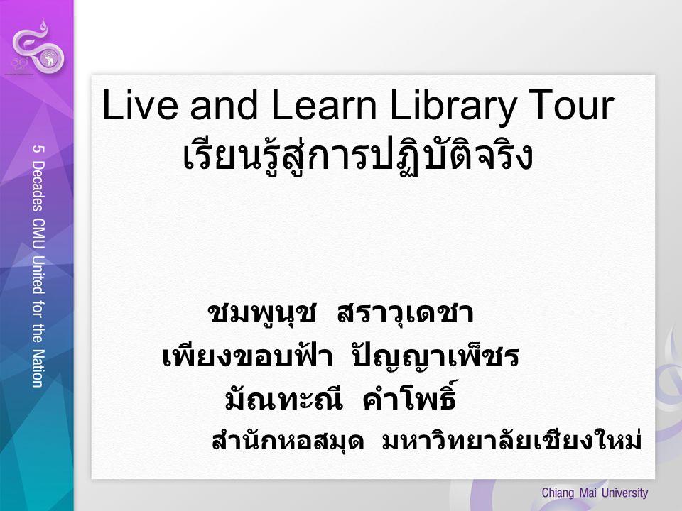 Live and Learn Library Tour เรียนรู้สู่การปฏิบัติจริง