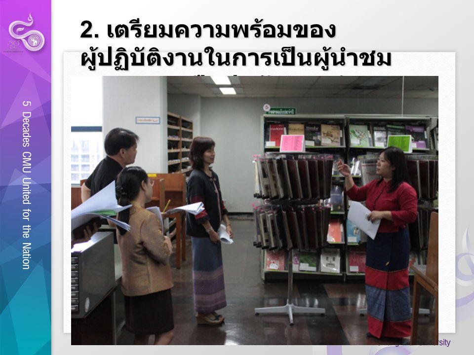 2. เตรียมความพร้อมของผู้ปฏิบัติงานในการเป็นผู้นำชม