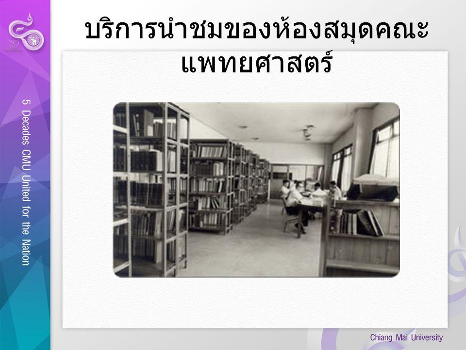 บริการนำชมของห้องสมุดคณะแพทยศาสตร์
