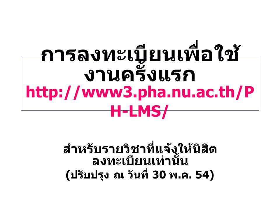 การลงทะเบียนเพื่อใช้งานครั้งแรก http://www3.pha.nu.ac.th/PH-LMS/