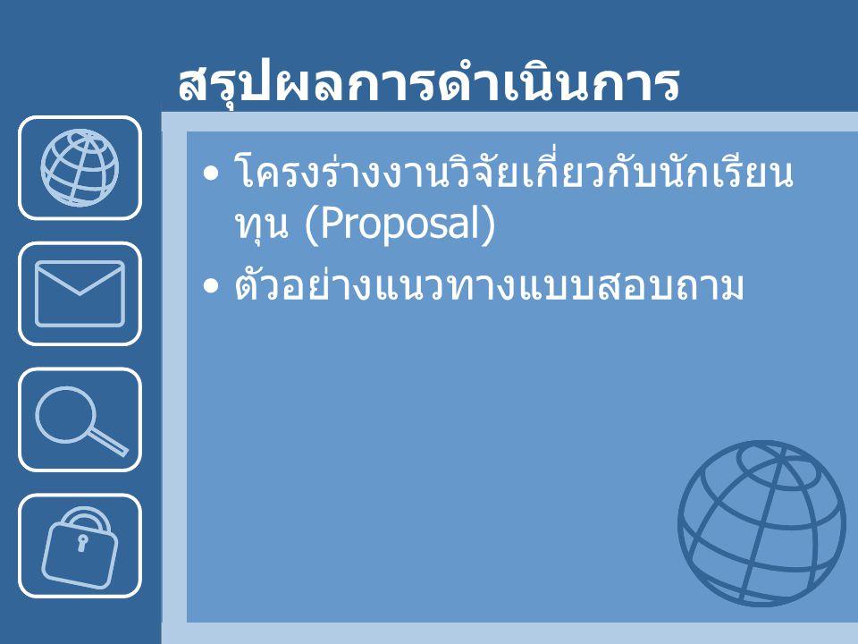 สรุปผลการดำเนินการ โครงร่างงานวิจัยเกี่ยวกับนักเรียนทุน (Proposal)