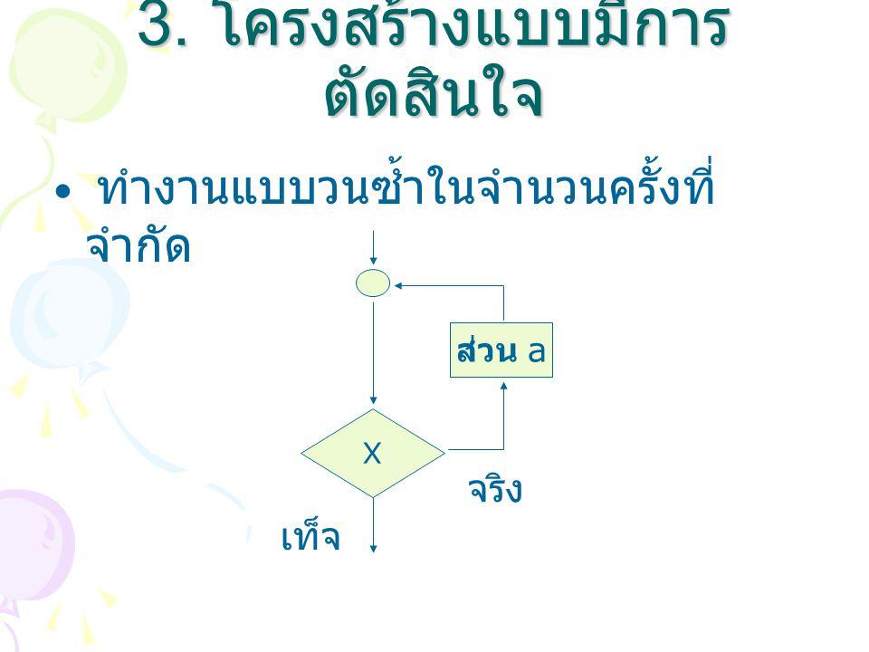 3. โครงสร้างแบบมีการตัดสินใจ